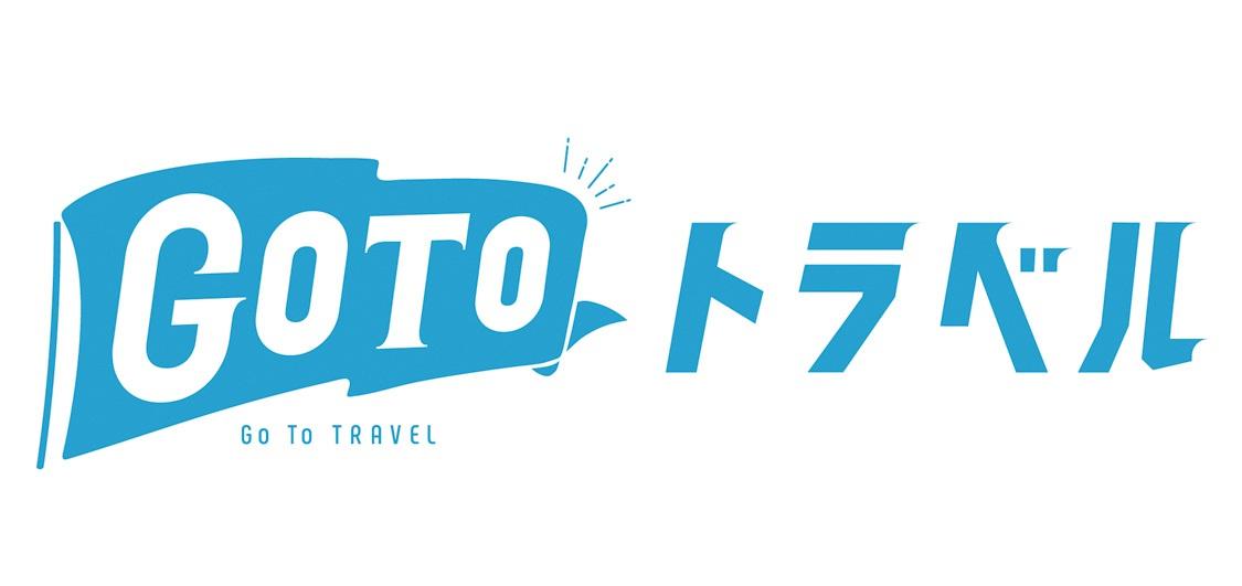 「Go Toトラベルキャンペーン」販売開始のお知らせ! 東京都民の皆様も10月1日宿泊分より対象!!