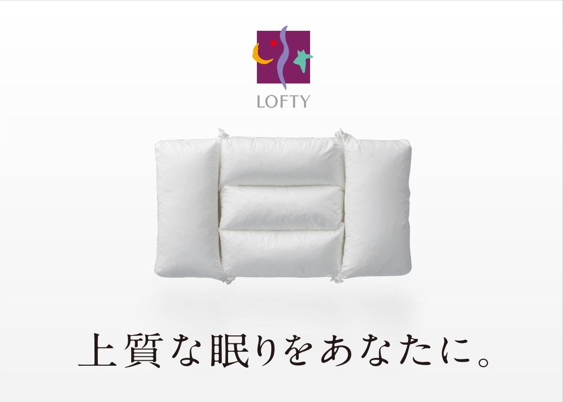 LOFTY枕