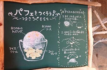 お子さまに大人気の手作りパフェ作りコーナー