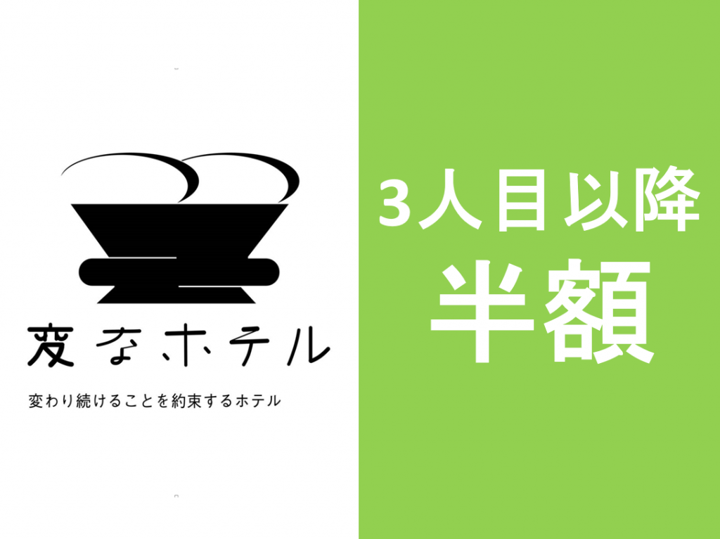 3人目以降半額■ お子様歓迎!スペシャルプライスプラン (食事なし)