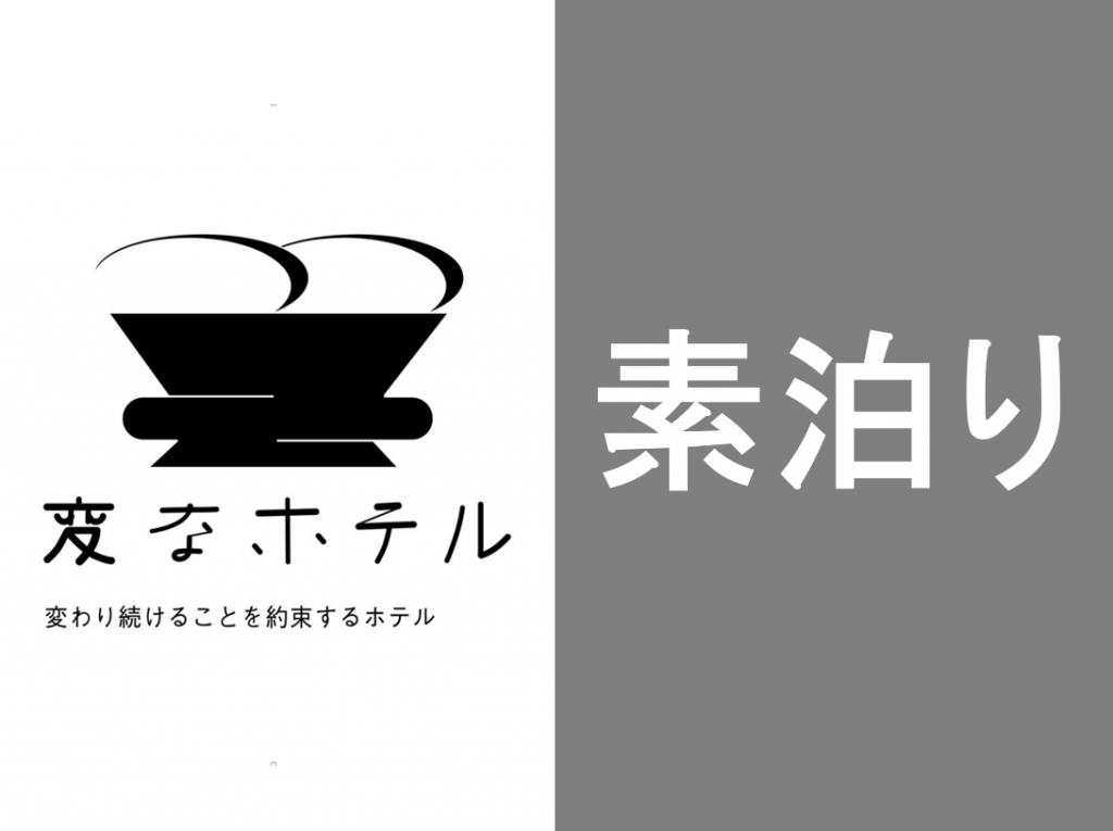 変なホテル舞浜東京ベイ 宿泊プラン[食事なし]