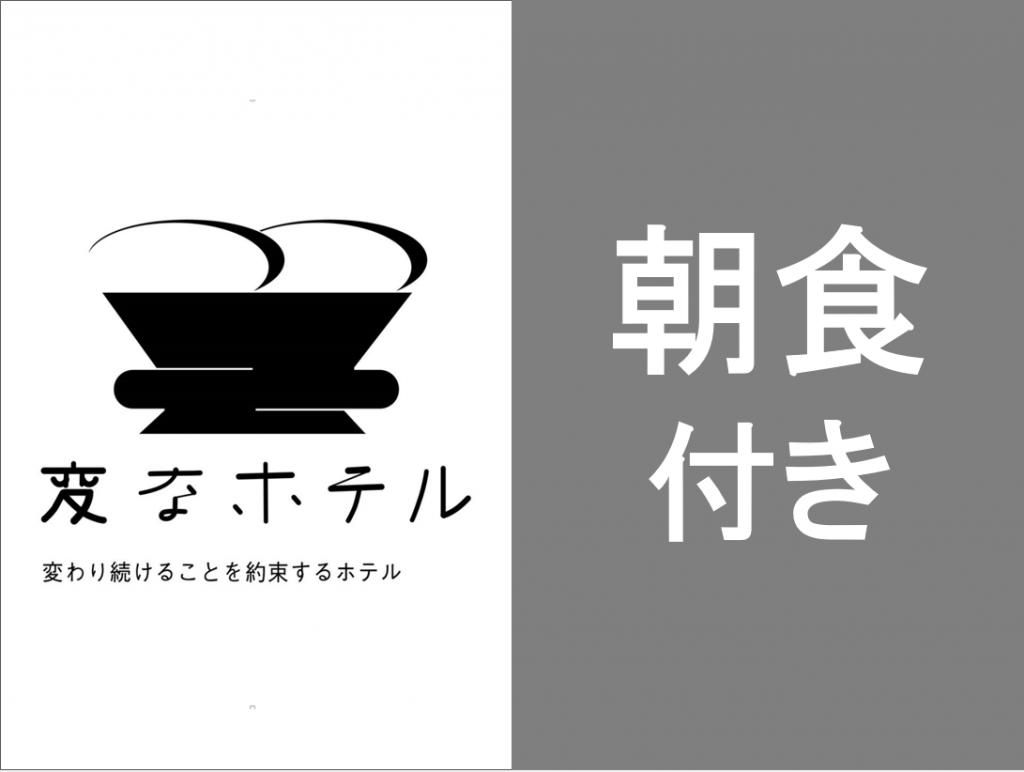 変なホテル舞浜東京ベイ 宿泊プラン[朝食付き]