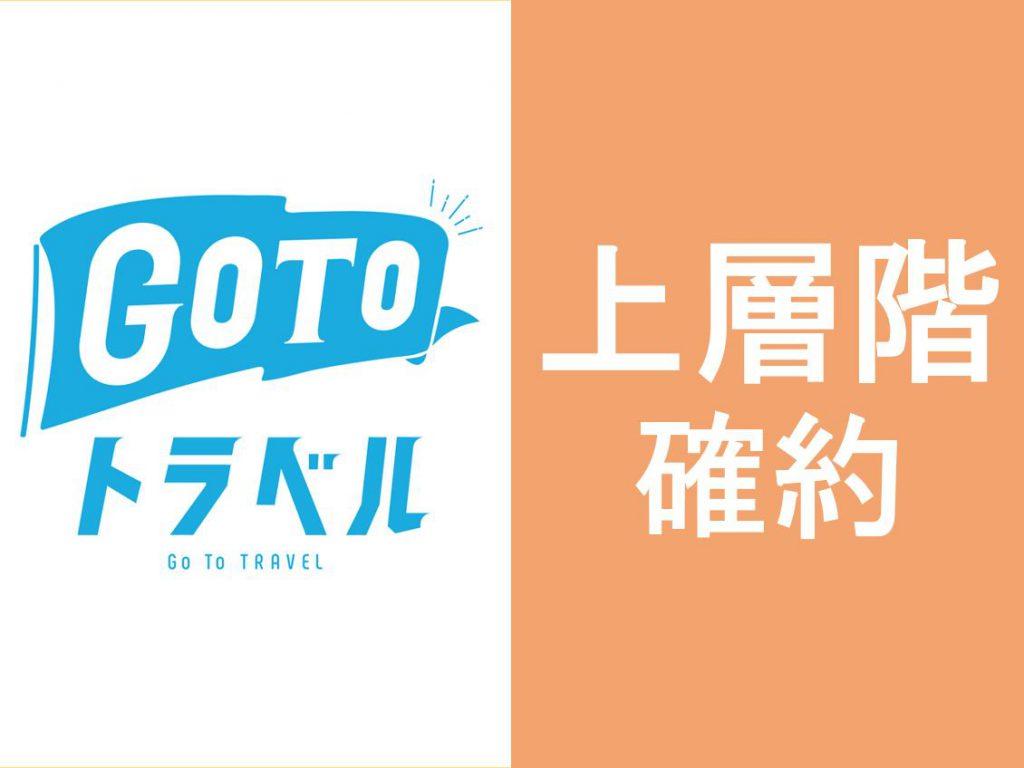 【上層4~6階☆確約】変なホテル舞浜東京ベイ宿泊プラン☆ [朝食付き]