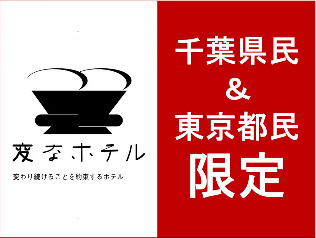 ★千葉県民&東京都民限定プラン★(朝食付き)