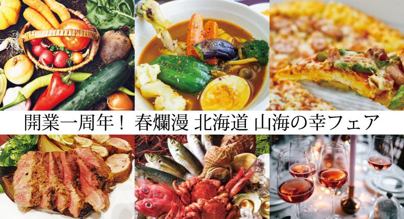 【開業1周年記念】スペシャルディナー開催のお知らせ