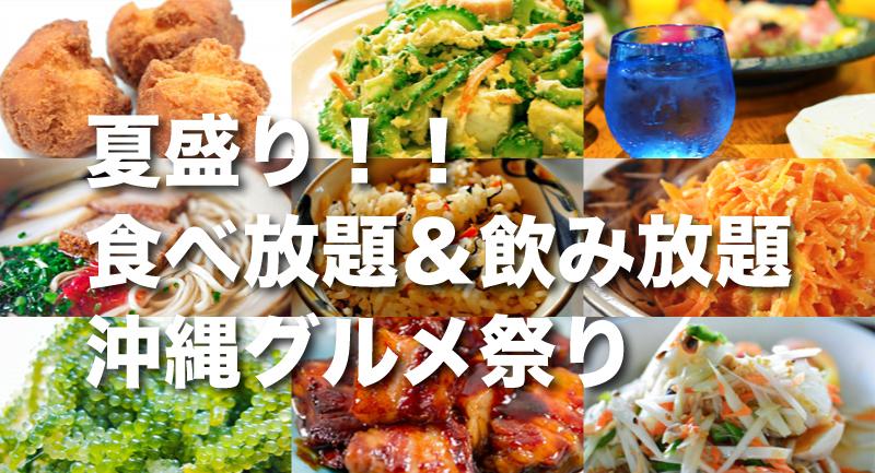 【はいさい!】期間限定、沖縄フェアのお知らせ【イベントディナー】