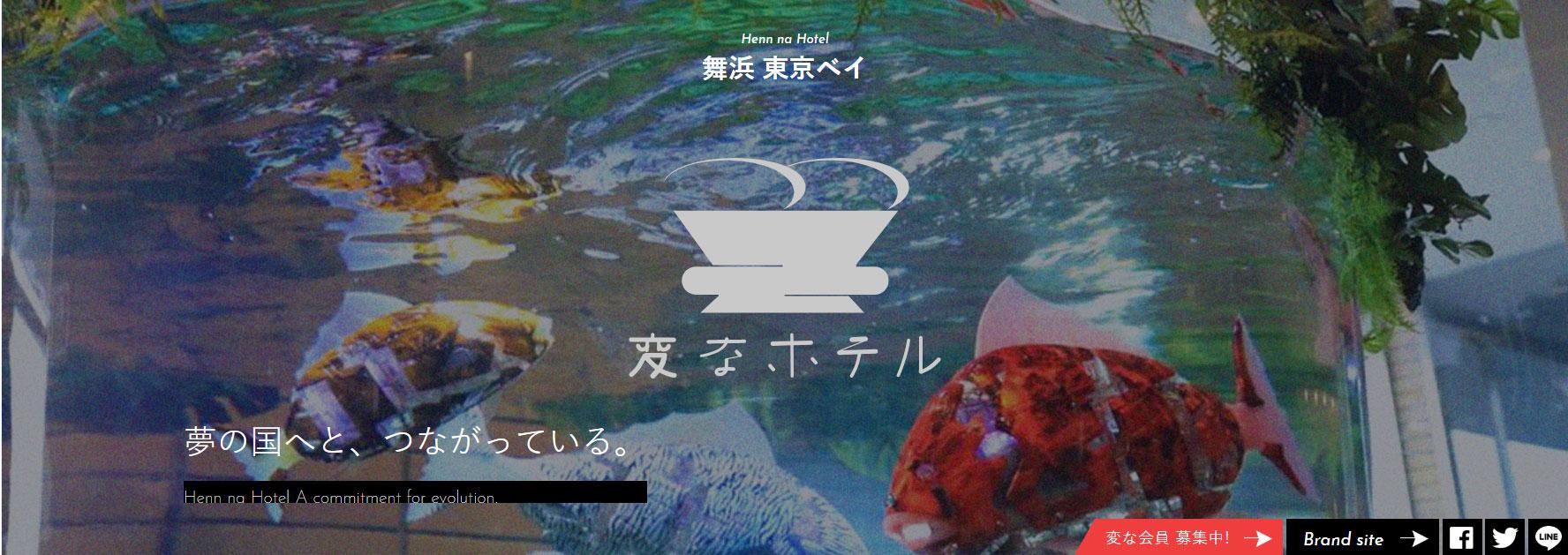 ★変なホテル舞浜 東京ベイ★ HPリニューアルしました!!