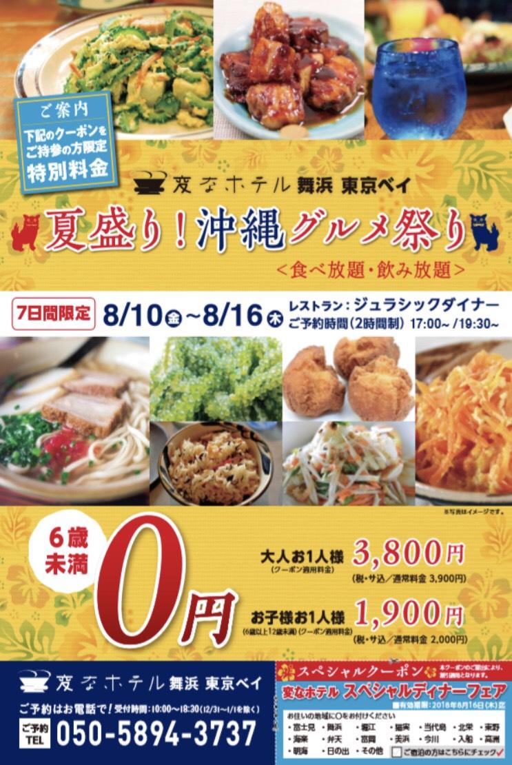 夏盛り!!沖縄グルメ祭り開催決定!!!!