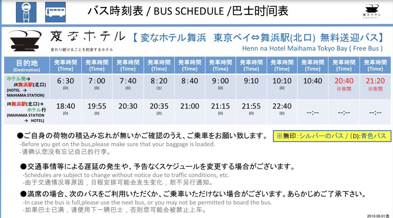 【シャトルバス増便】8月1日~新しいダイヤ★