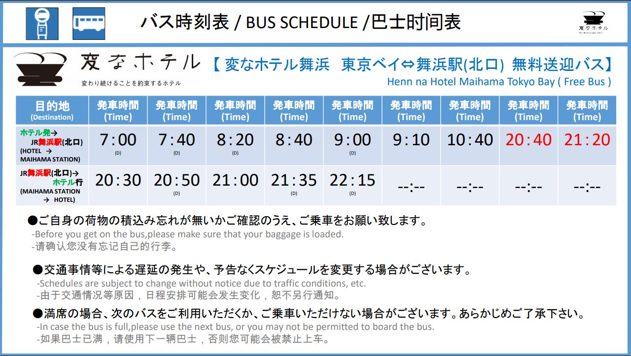 シャトルバスの増便のお知らせ!!!