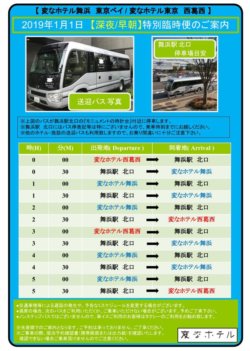 1/1 深夜~早朝臨時バス運行が決定致しました!!
