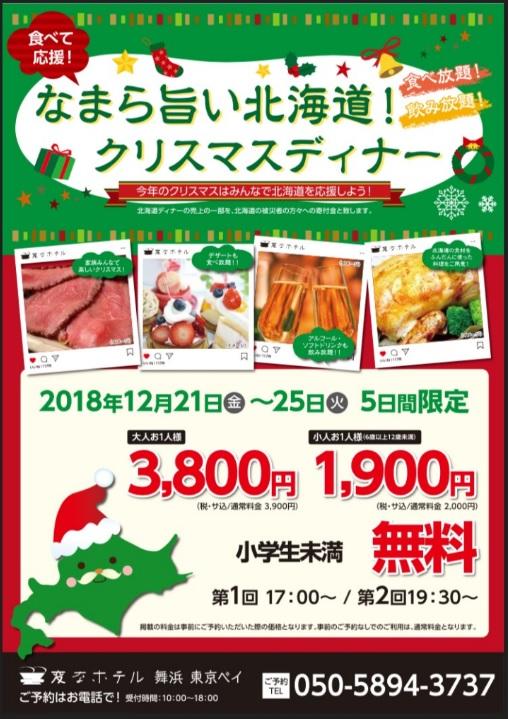 【大人気】クリスマスディナーご予約受付開始のお知らせ