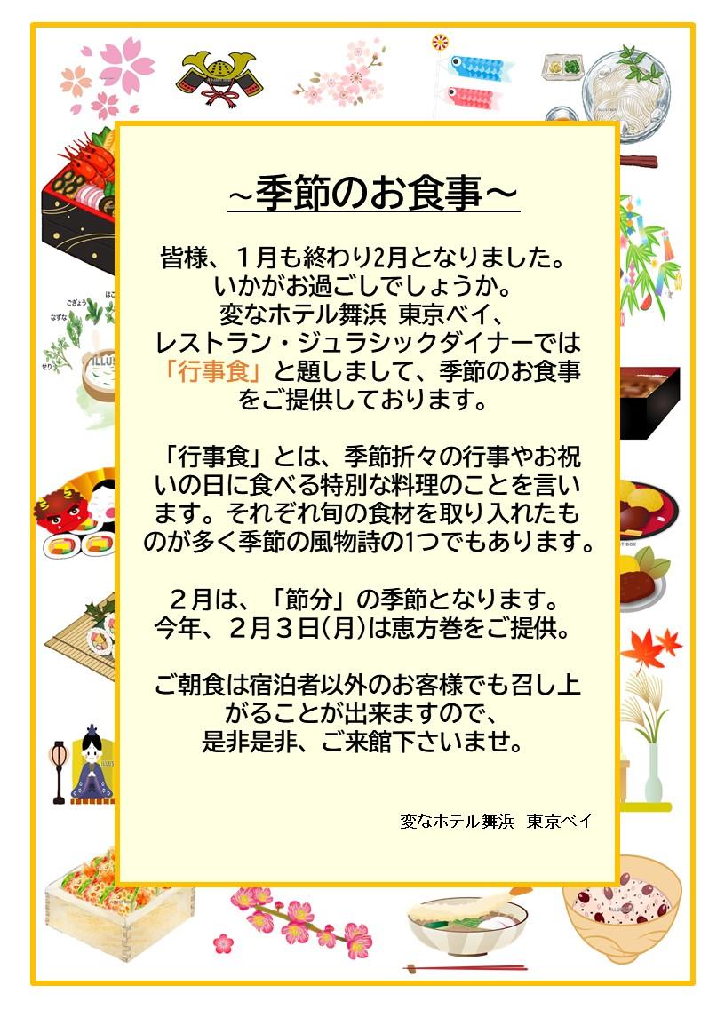 ◆季節のお食事のご案◆
