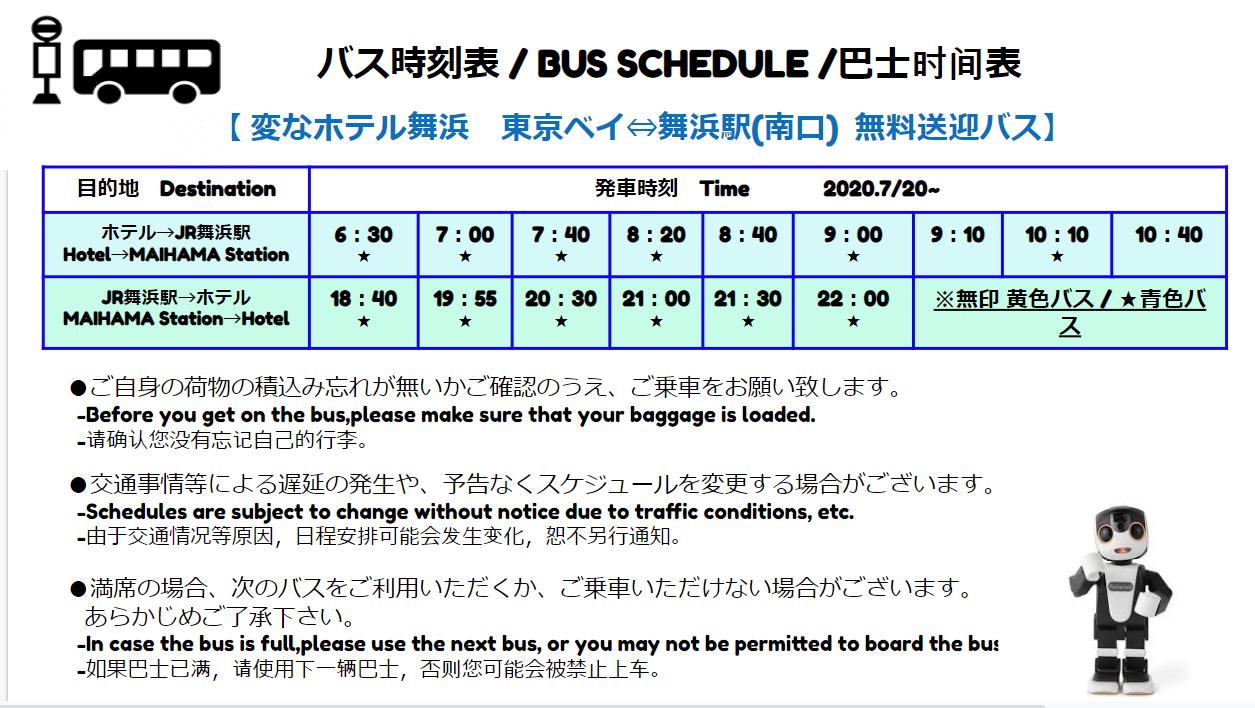シャトルバス 運行時間変更のお知らせ(2020年7月20日発着分より)🚌