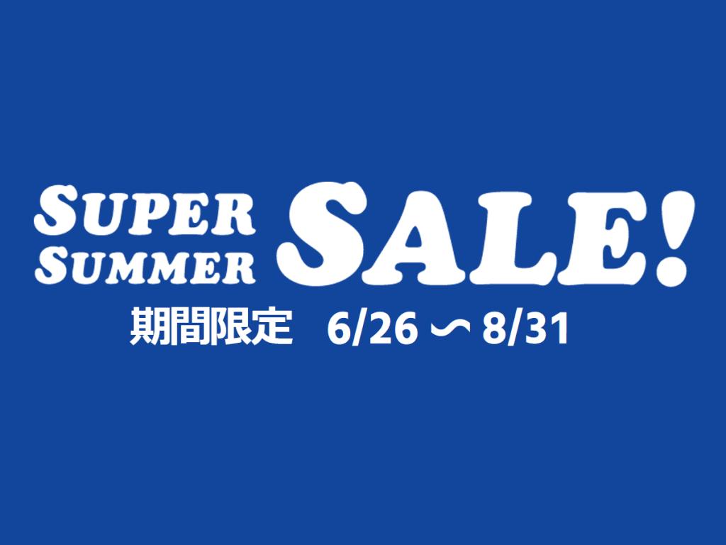 【公式限定】SUPER SUMMER SALE開催中!🍉🍧🌞