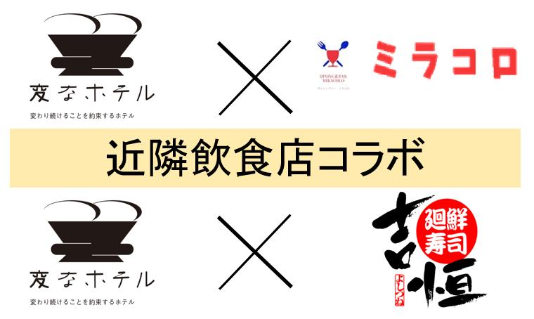 ★新商品★ お得な2食付きプラン2種類販売中!豊洲直送の新鮮なお寿司 or イタリアンをベースにした創作料理