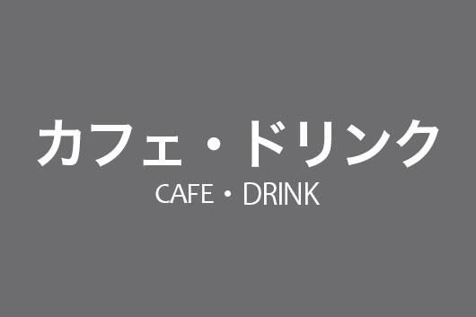 カフェ・ドリンク