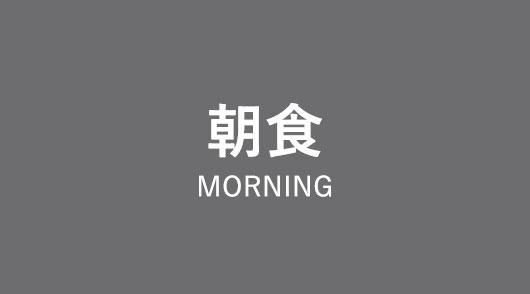 朝食 MORNING