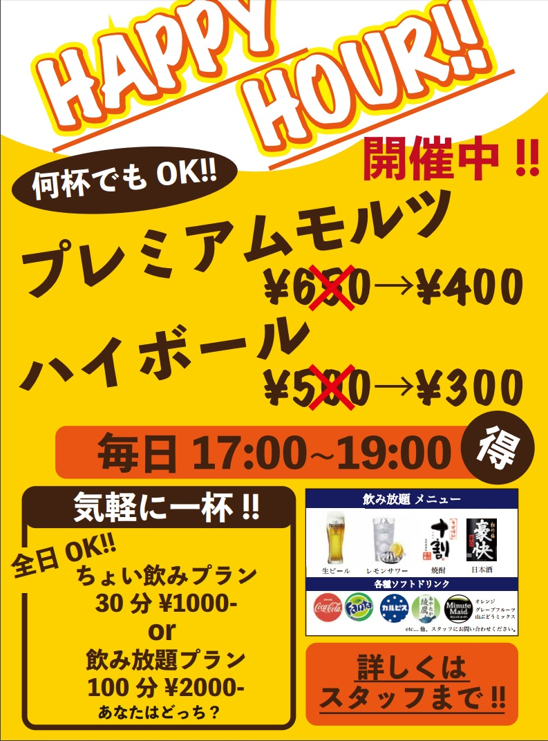 レストラン-oriori-のHAPPY HOURのご案内