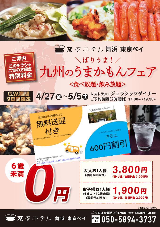 変なホテル舞浜 東京ベイ【九州のうまかもんフェア】のご紹介!