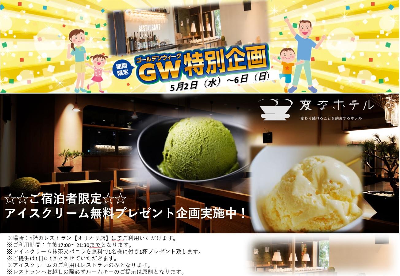 ゴールデンウィーク限定!!レストランでアイスクリーム提供サービス実施中☆