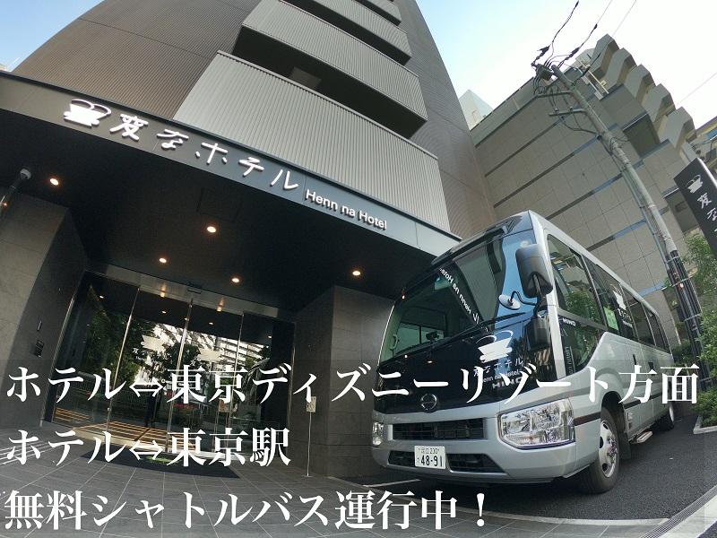 無料送迎バスのご紹介!