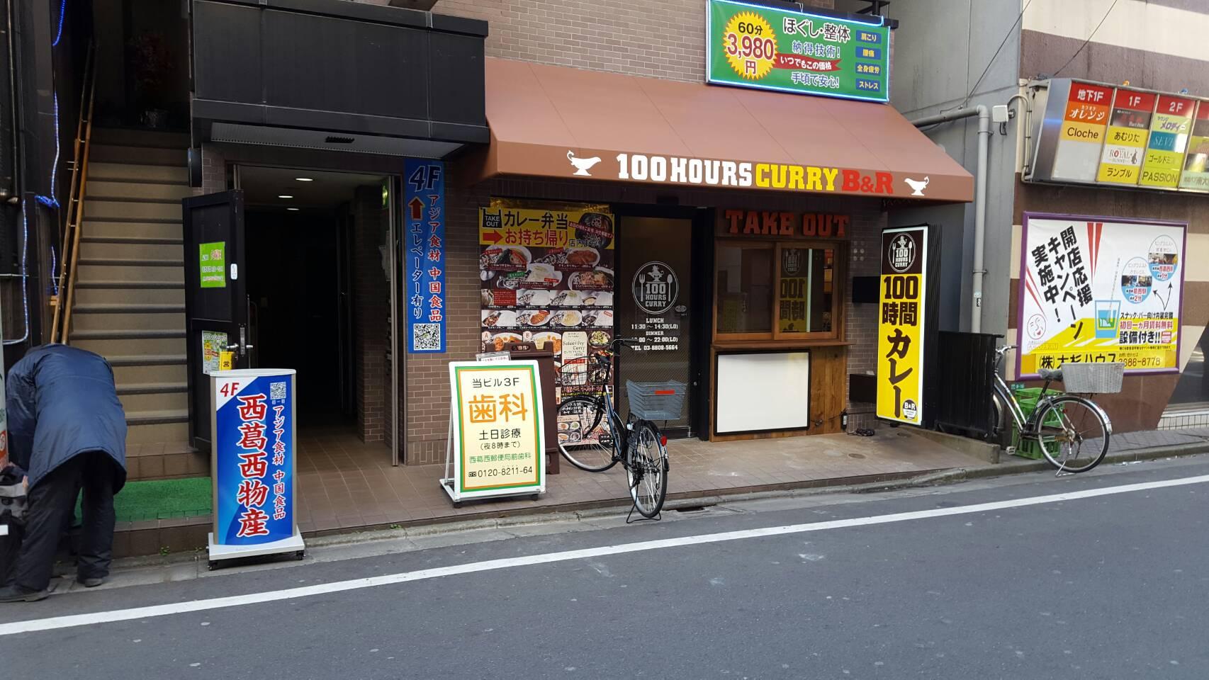 近隣店舗紹介
