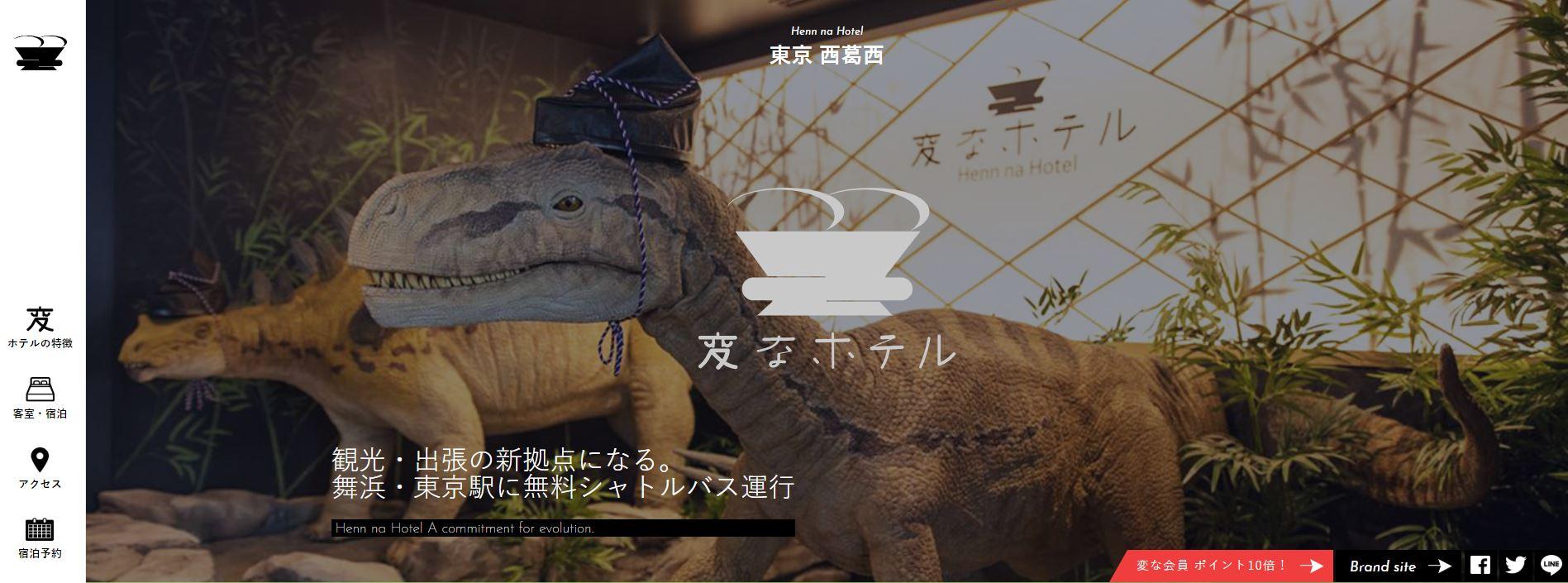 ★変なホテル東京 西葛西★ HPリニューアルしました!
