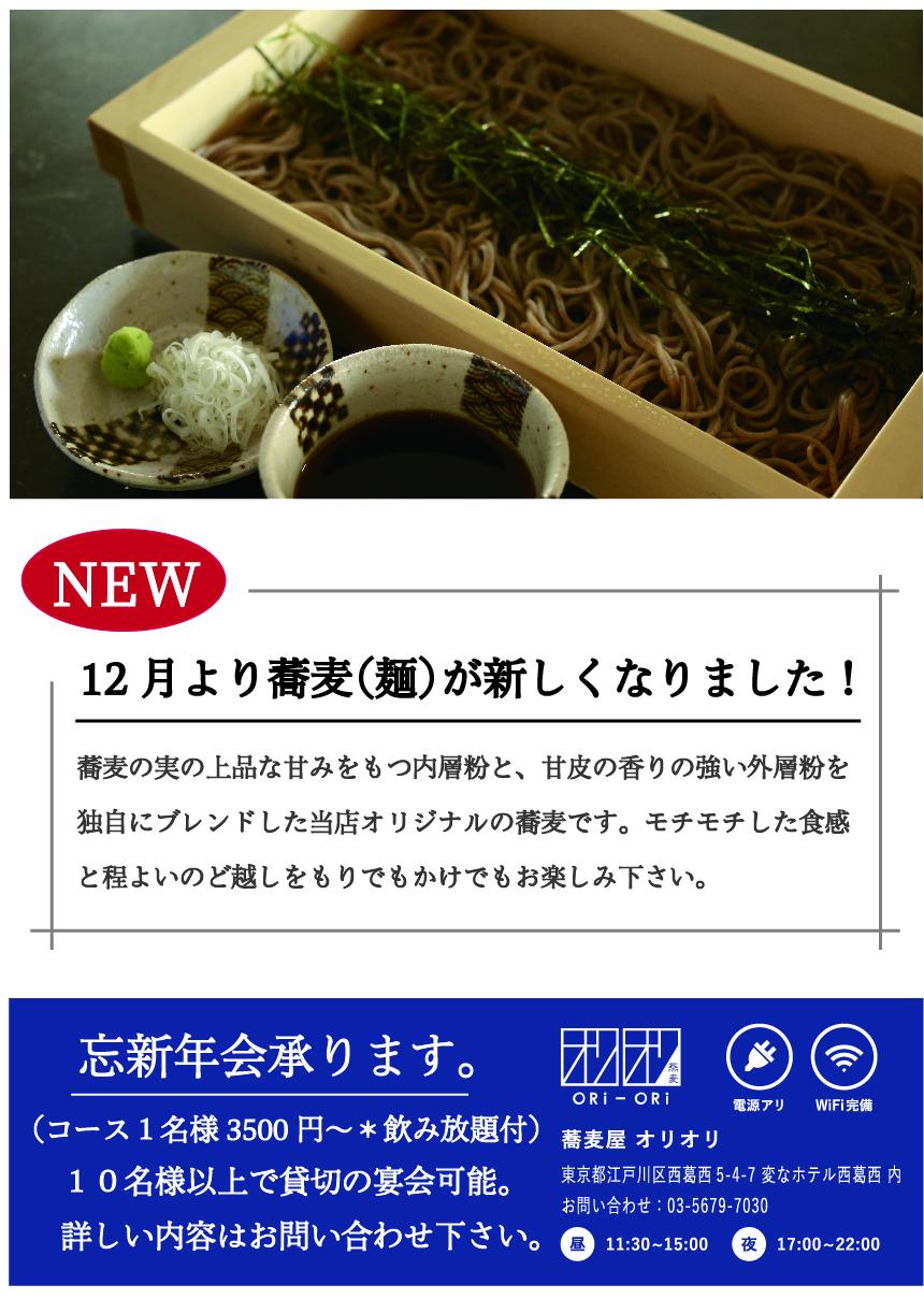 ★蕎麦リニューアルのお知らせ★