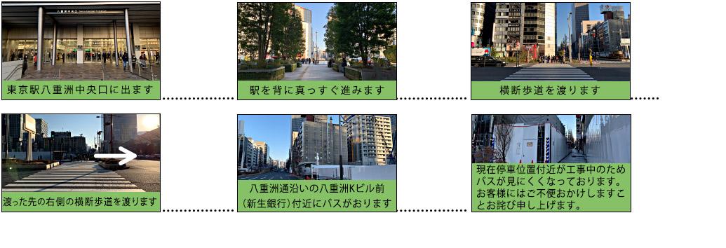 東京駅 シャトルバス乗り場案内