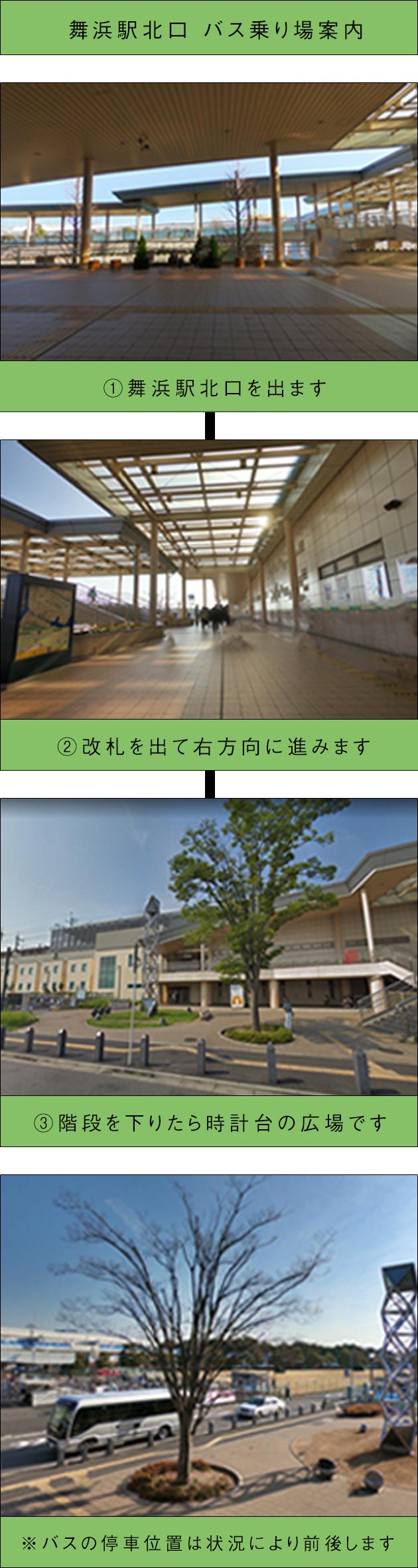 舞浜駅北口 バス乗り場案内