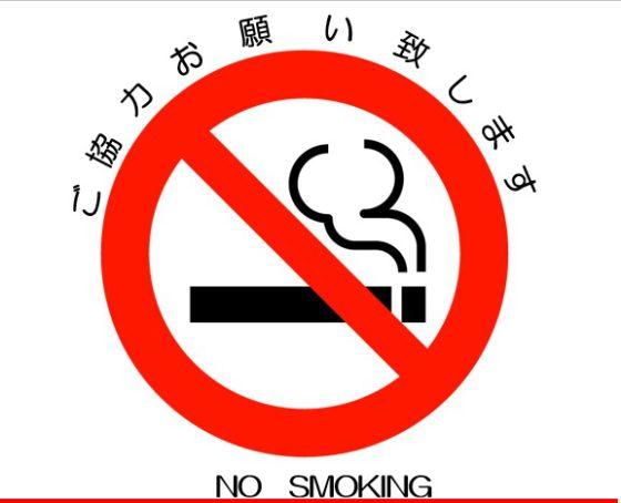 日中の喫煙所廃止のお知らせ