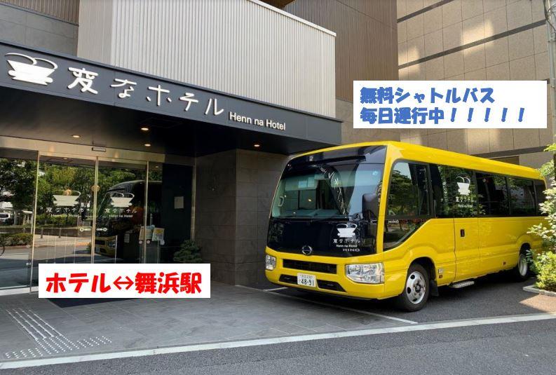 大人気テーマパーク利用に便利♪♪♪ホテル↔舞浜駅毎日運行中