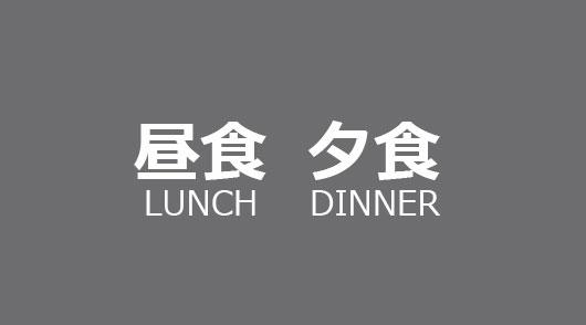 昼食 lunch