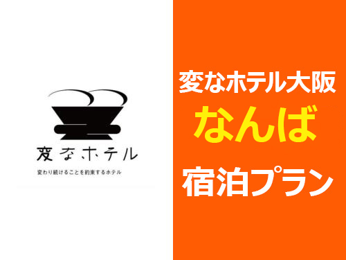 ☆★☆朝食ワンコイン&12時まで滞在OK/新プラン発売☆★☆