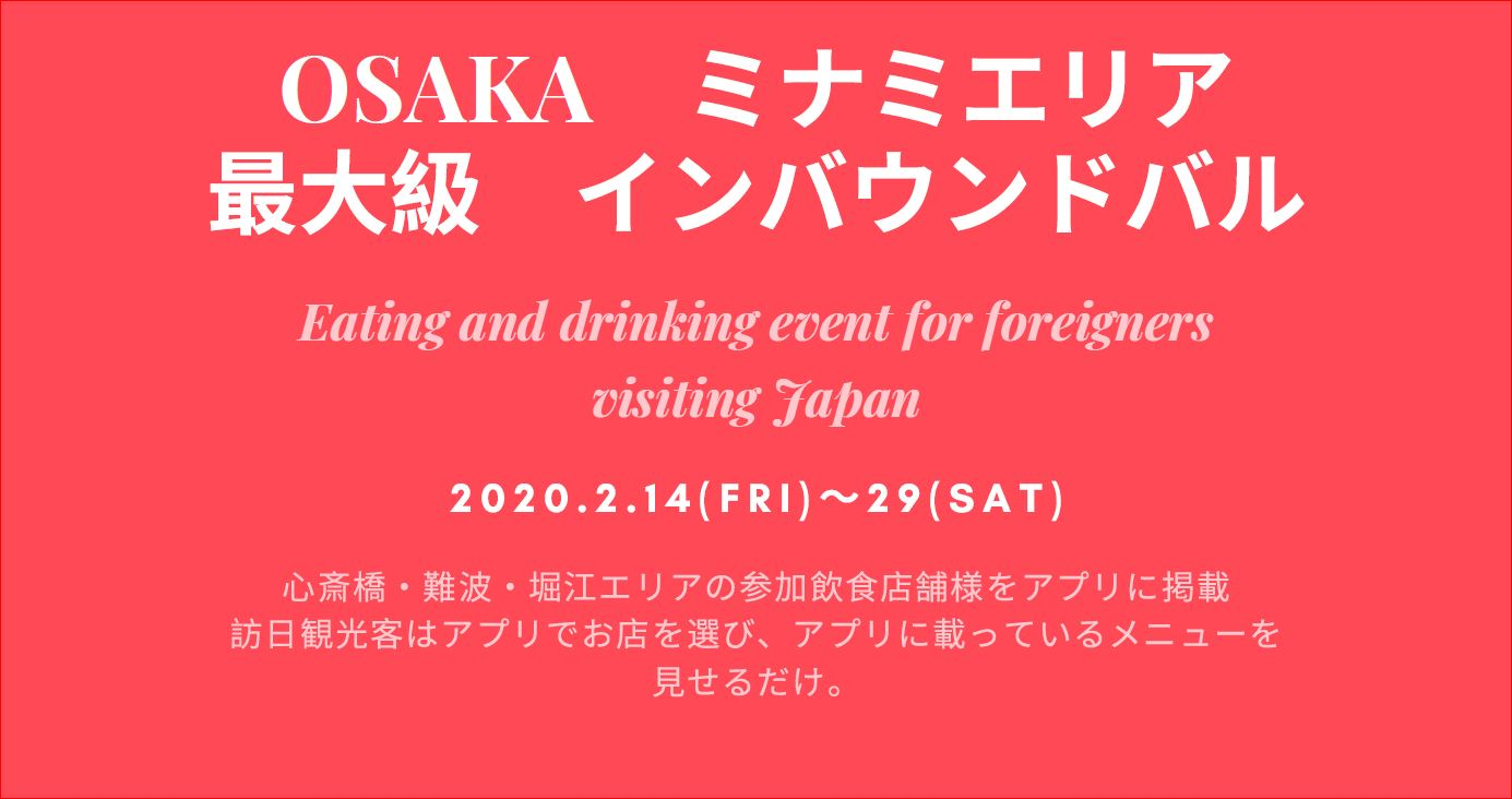 大阪の「うまいもん」をお得に楽しめるスペシャルイベント!