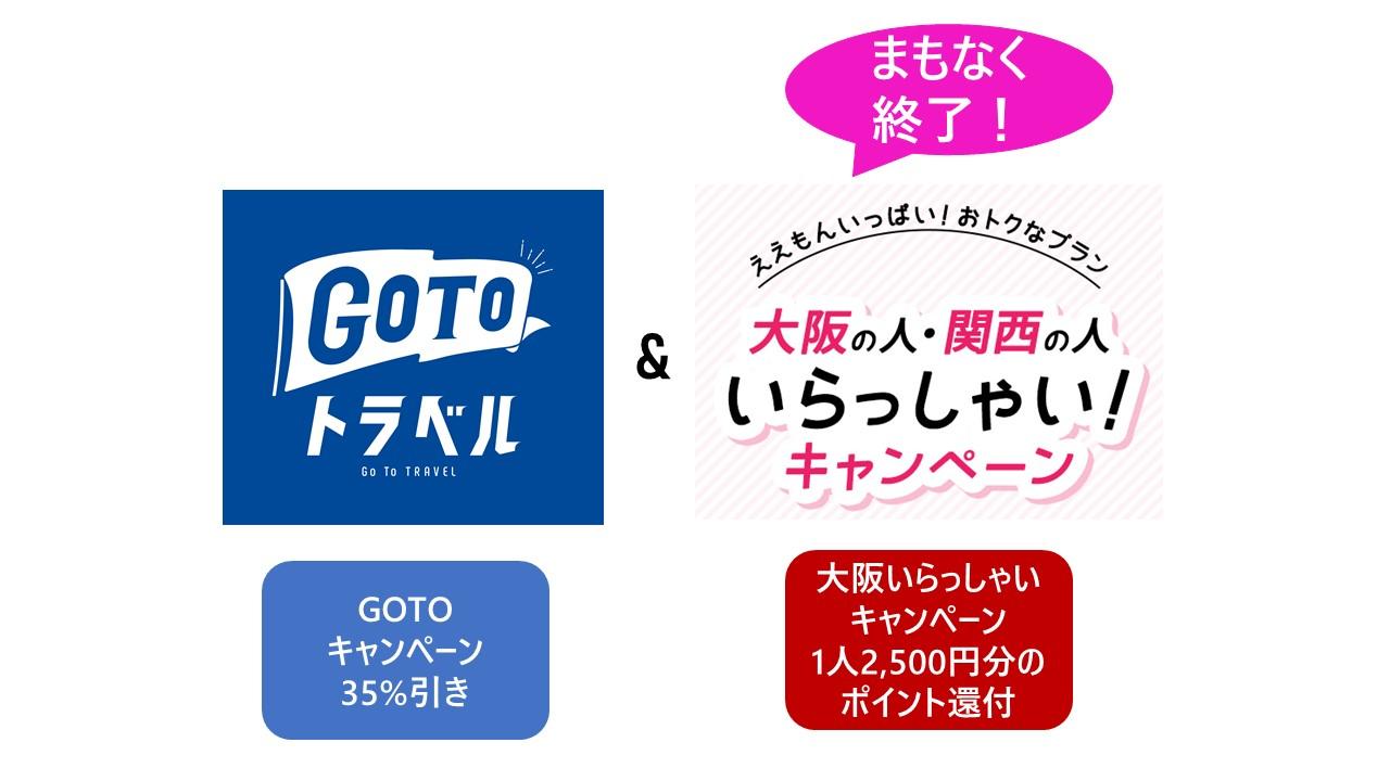 <<大阪いらっしゃいキャンペーン 締め切り迫る!>>