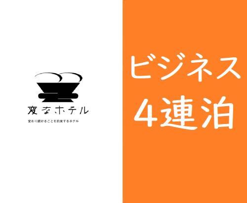 【新プラン】受験バック・ビジネスパック