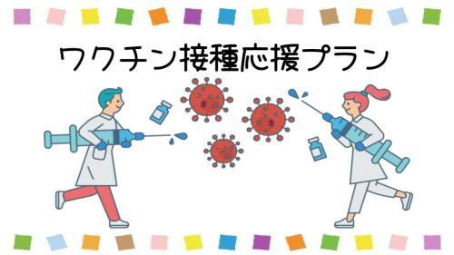 【ワクチン接種応援プラン】お昼12:00~翌日はレイトアウト23時まで最大35時間滞在!