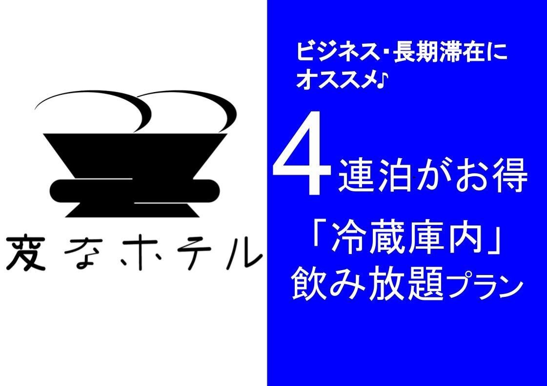【冷蔵庫内飲み放題特典付き!】4連泊プラン!