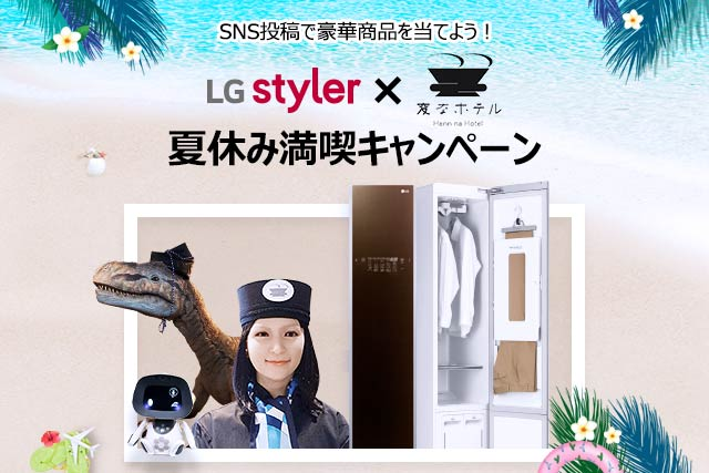 Lg styler × #変なホテル   夏休み満喫キャンペーン 実施中!