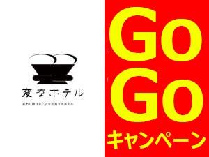 【新プラン】GOGOキャンペーン!!提供開始
