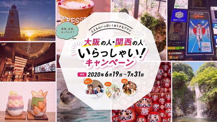 「大阪の人・関西の人いらっしゃい!」キャンペーン!! 大阪をもっと楽しもう!!