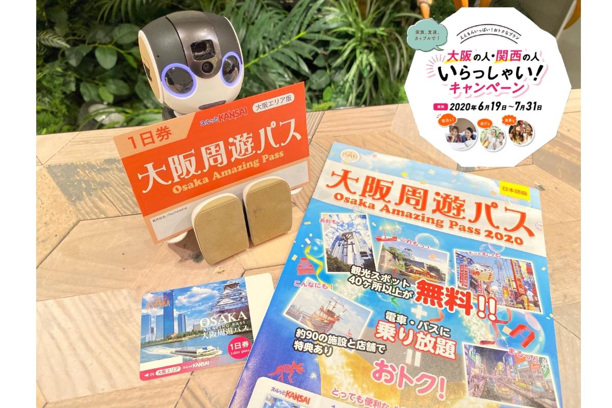 【大阪いらっしゃい】<朝食付>大阪周遊パス1日券付宿泊プラン