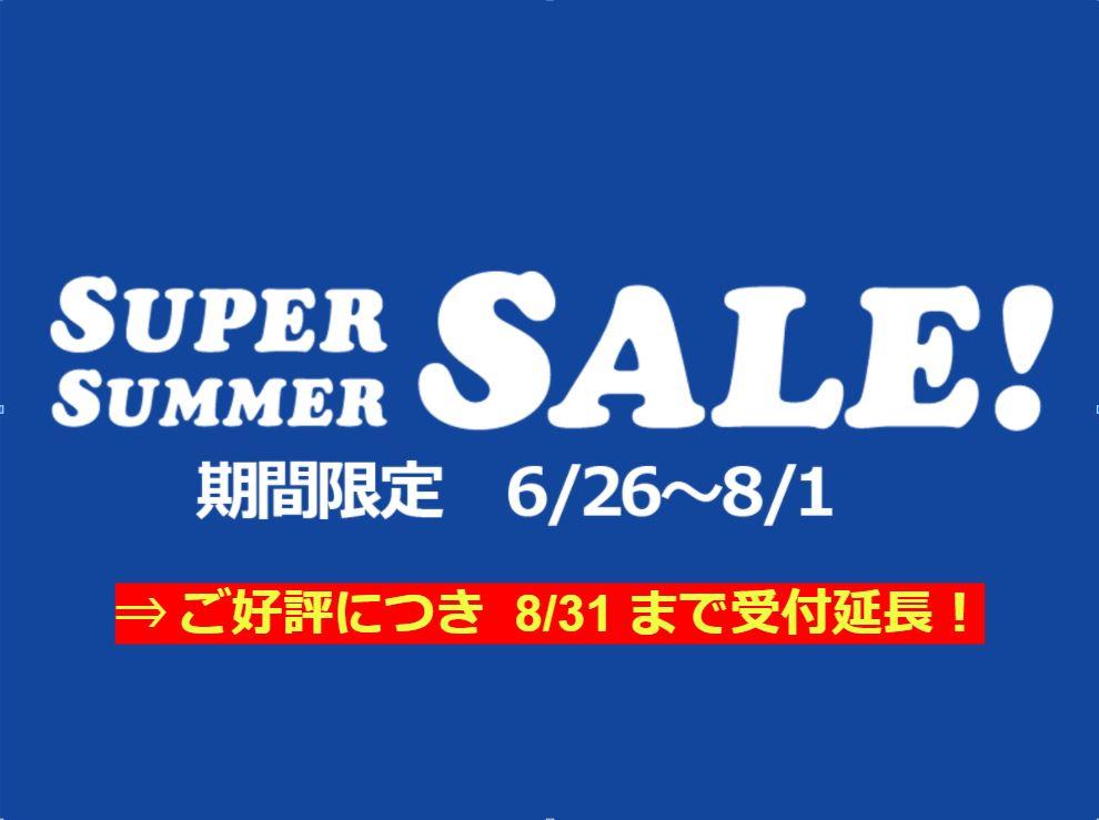 好評につき8月31日まで延長決定! SUPER SUMMER SALE☆彡