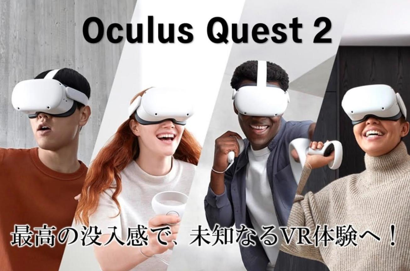 最新型VRを体験!Oculus Quest2付き宿泊プランを開始しました!
