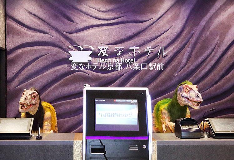 変なホテル 京都 八条口駅前