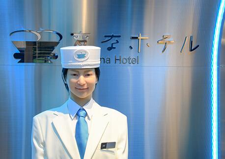変なホテル 東京 浜松町