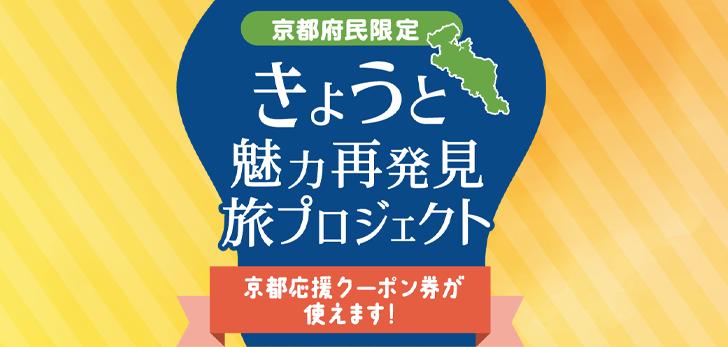【京都府内にお住まいの方限定】きょうと魅力再発見旅プロジェクト開始