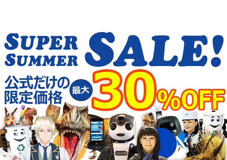 スーパーサマーセール開催!      公式サイトだけの限定価格